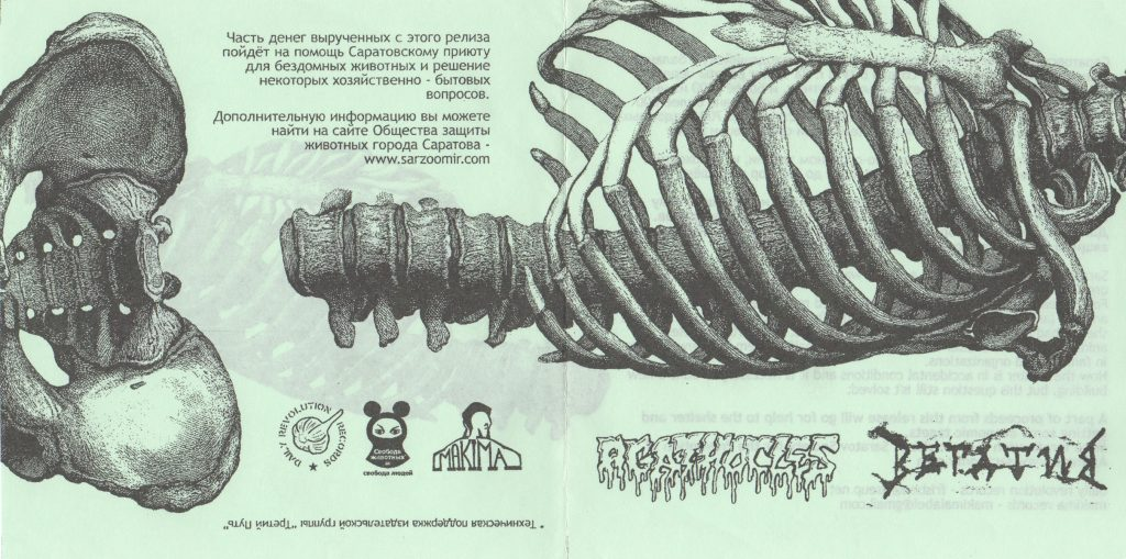 agathocles-beratna-split-cd-1